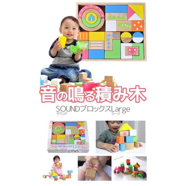 木製玩具(木のおもちゃ)音が出る積み木 サウンド ブロックス ラージ 28ピース入り|baby-jacksons|03