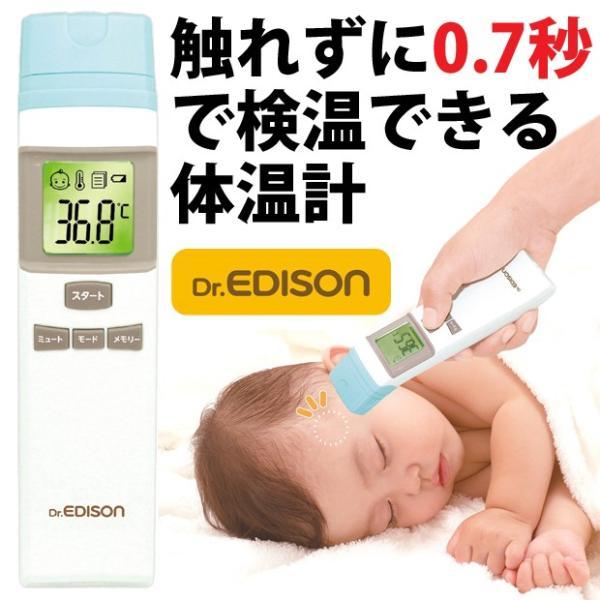 エジソンの体温計  非接触式体温計|baby-jacksons