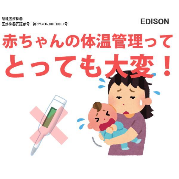 エジソンの体温計  非接触式体温計|baby-jacksons|02
