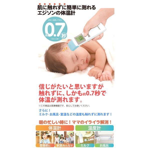 エジソンの体温計  非接触式体温計|baby-jacksons|03