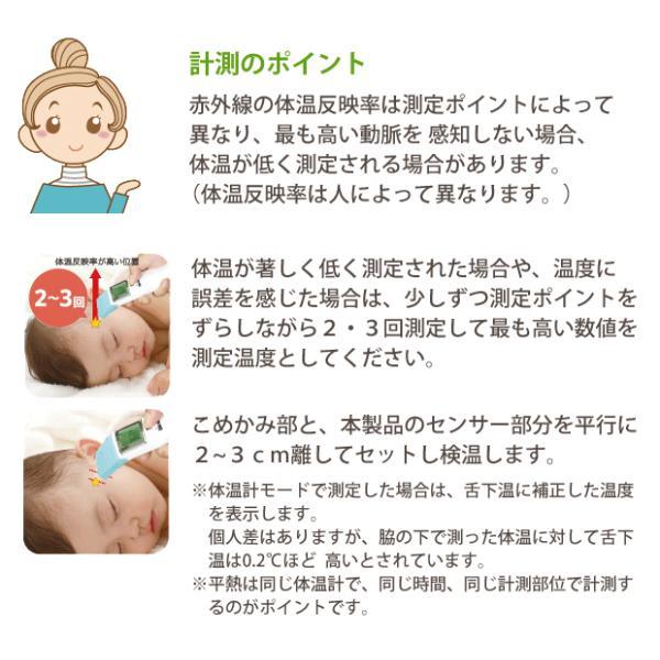 エジソンの体温計  非接触式体温計|baby-jacksons|05