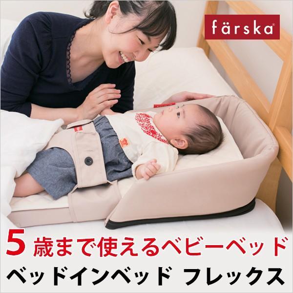 5歳まで使えるファルスカ コンパクトベビーベッド(ベッドインベッド)フレックス|baby-jacksons