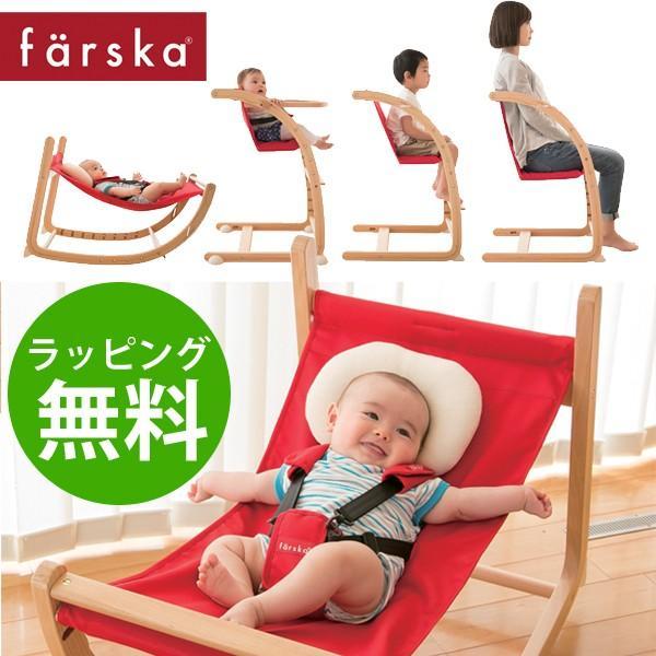 【最新仕様】 ファルスカ スクロールチェアプラス (ハイチェア) ベビーバウンサーをお探しの方に是非!|baby-jacksons