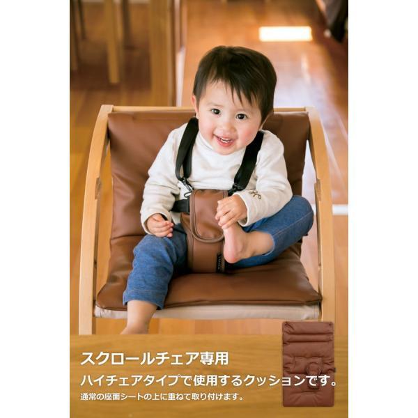 スクロールチェア ハイチェア用PUレザークッション|baby-jacksons|02