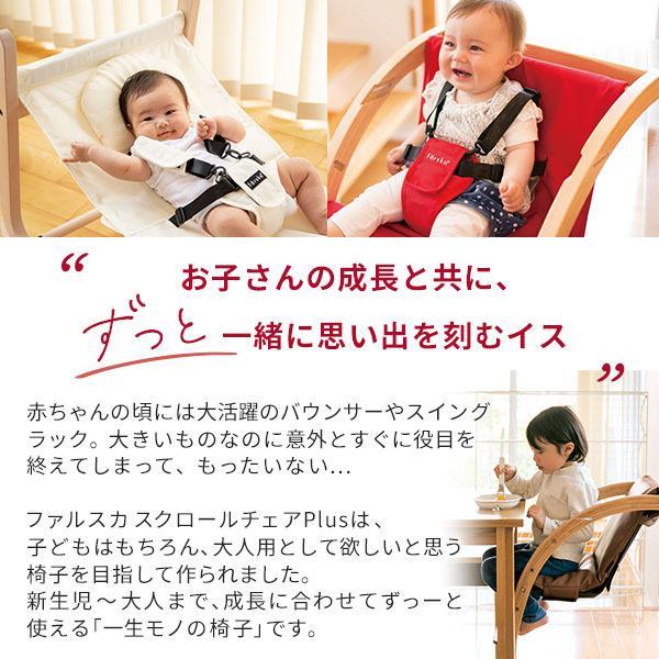 【最新仕様】 ファルスカ スクロールチェアプラス (ハイチェア) ベビーバウンサーをお探しの方に是非!|baby-jacksons|02