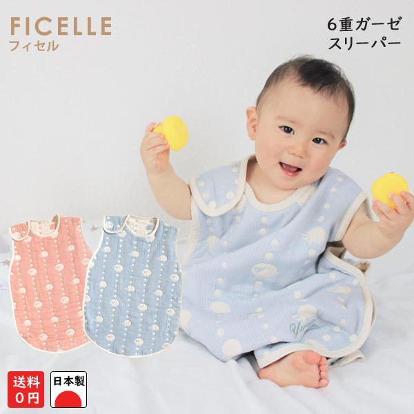 【最新仕様/送料無料】 ●日本製 フィセル ホッペタ(hoppetta) 6重ガーゼスリーパー ハリネズミ |baby-jacksons