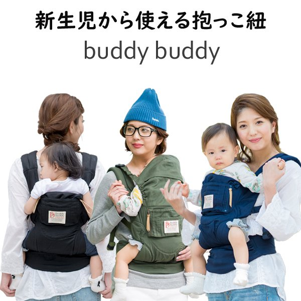新生児から使えるバディバディ アーバンファン(抱っこ紐・おんぶ紐兼用)|baby-jacksons