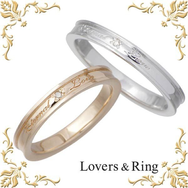Lovers & Ring ラバーズリング [裏石対応] K10 ゴールド ペア リング ダイヤモンド 指輪