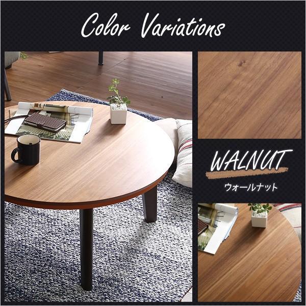 ウォールナットの天然木化粧板こたつテーブル日本メーカー製|Mill-ミル- 80cm幅・丸型 ※北海道送料別途見積もり 沖縄・離島はお届け不可