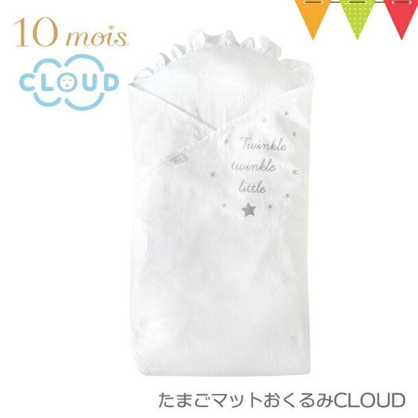 10mois(ディモア) たまごマットおくるみCLOUD 10mois|おくるみ クーファン 日本製 新生児 安定 おやすみ おでかけ ギフト  フィセル