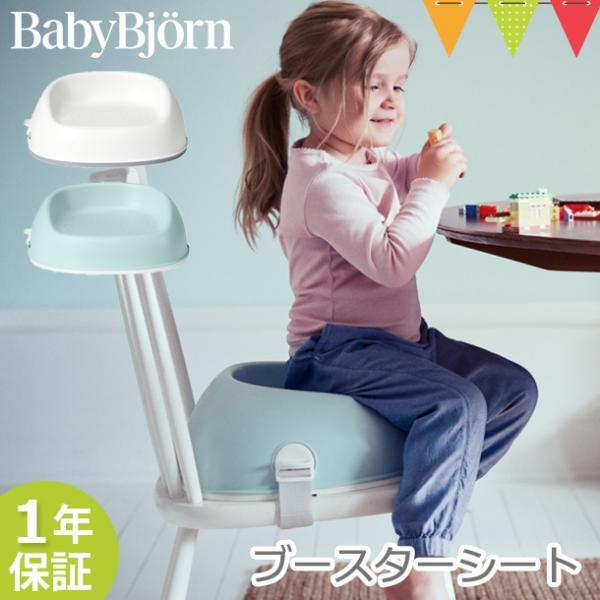 BabyBjorn(ベビービョルン) ブースターシート|ベビーチェア 子供椅子 お食事【ベビービョルン日本正規販売店1年保証】