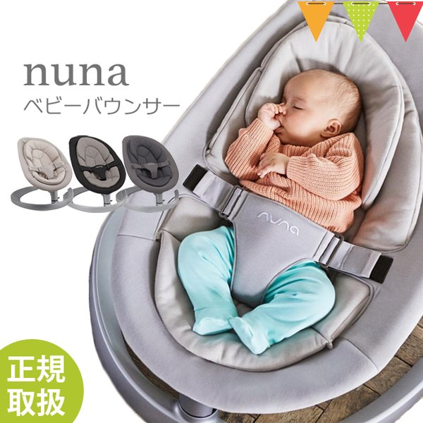 nuna(ヌナ)バウンサー リーフグロウ
