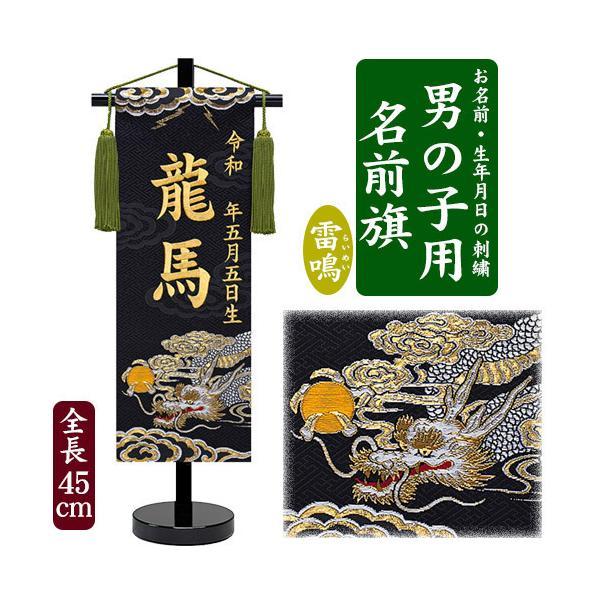 名前旗男の子用京都西陣の金襴織雷鳴龍全長45cm
