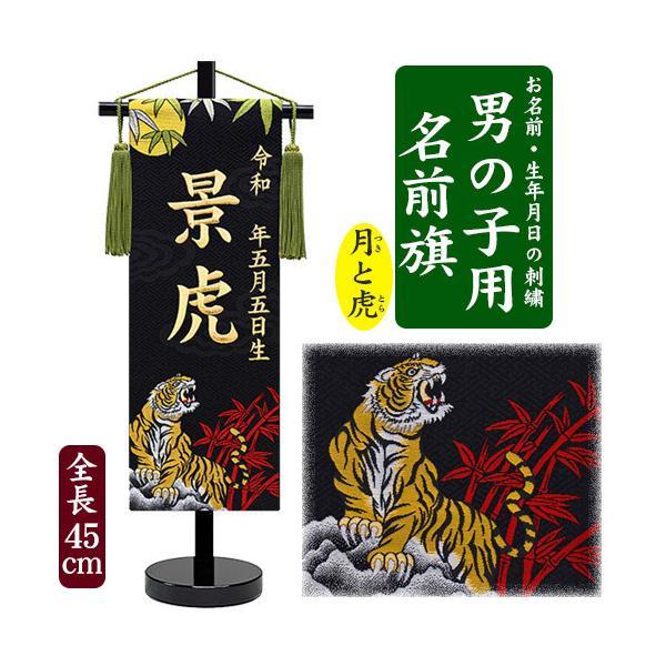 名前旗男の子用京都西陣の金襴織月と虎全長45cm