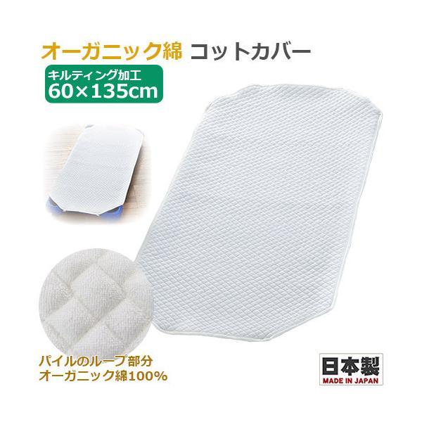 お昼寝コットカバー オーガニックコットン コットカバー 60×135cm 日本製