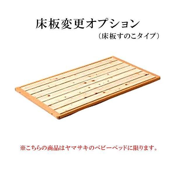 ベビーベッドオプション ヤマサキ 床板変更オプション 床板すのこタイプ
