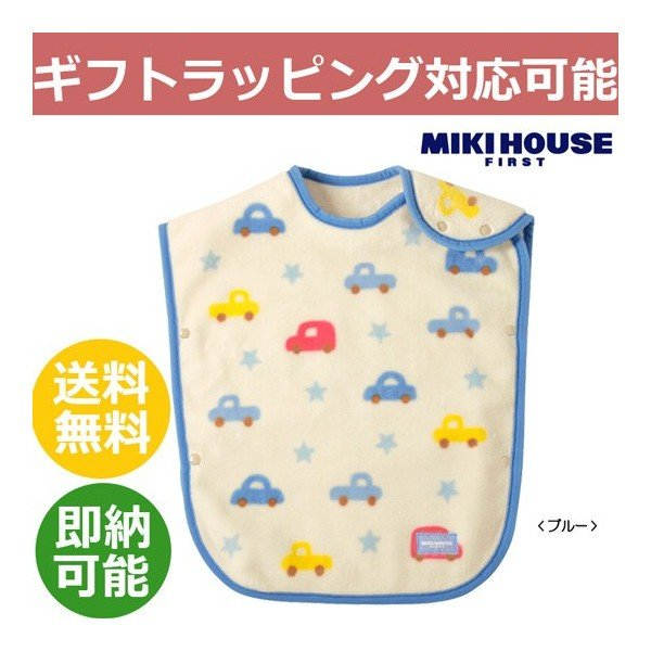 おくるみ 出産祝い 出産祝 ミキハウス mikihouse 日本製 ベビー baby-wish-factory
