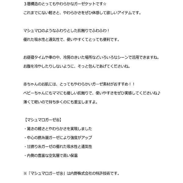 おくるみ ミキハウス mikihouse ガーゼケット マシュマロ 出産祝い baby-wish-factory 04