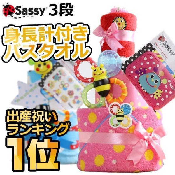 サッシー Sassy おむつケーキ オムツケーキ 出産祝い 名入れ 身長計付きバスタオル