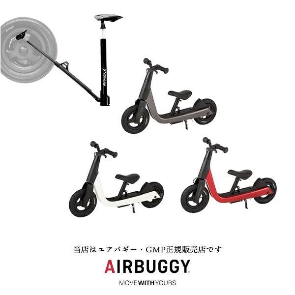 【エアバギーAirBuggy・GMP正規販売店】KICK&SCOOT(キック&スクート)エアーポンプ付 ペダル無し・ランニングバイク・足こぎ自転車・子供用自転車