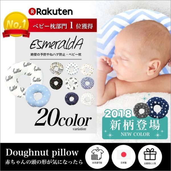 エスメラルダ ドーナツ枕 【日本製】 赤ちゃん 頭の形が良くなる 出産祝い 寝ハゲ対策|babyalice