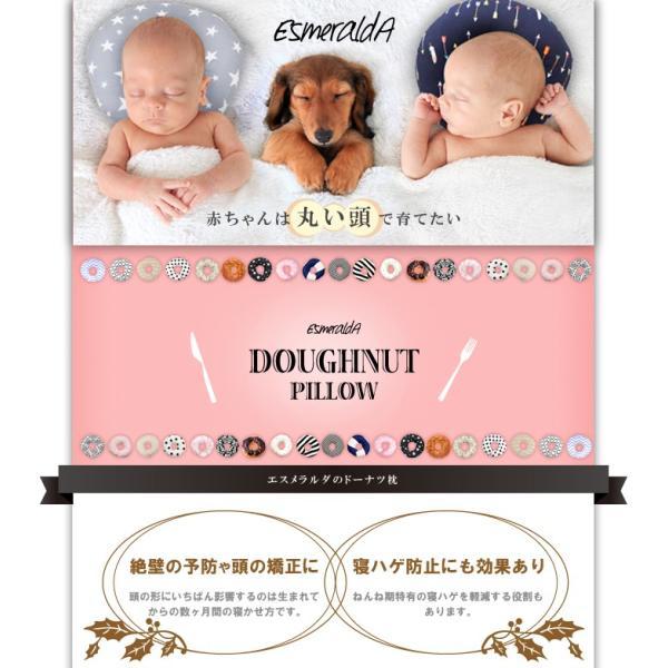 エスメラルダ ドーナツ枕 【日本製】 赤ちゃん 頭の形が良くなる 出産祝い 寝ハゲ対策|babyalice|06