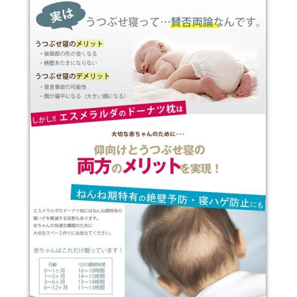 エスメラルダ ドーナツ枕 【日本製】 赤ちゃん 頭の形が良くなる 出産祝い 寝ハゲ対策|babyalice|07