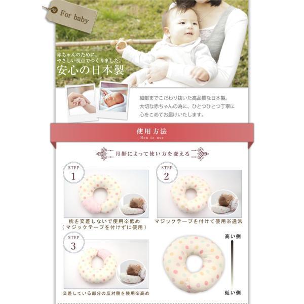 エスメラルダ ドーナツ枕 【日本製】 赤ちゃん 頭の形が良くなる 出産祝い 寝ハゲ対策|babyalice|10