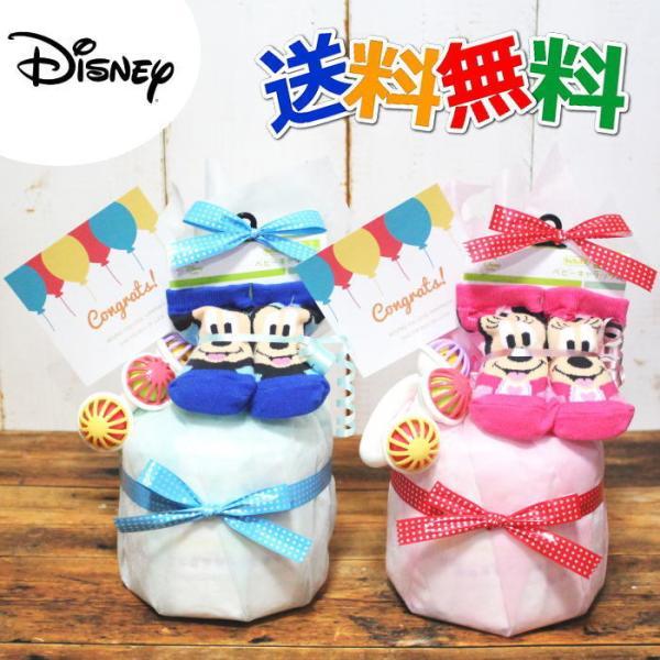 ディズニー ベビーソックス おもちゃ付き  おむつケーキ ミッキー ミニー 出産祝い 男の子 女の子  名入れ不可 オムツケーキ