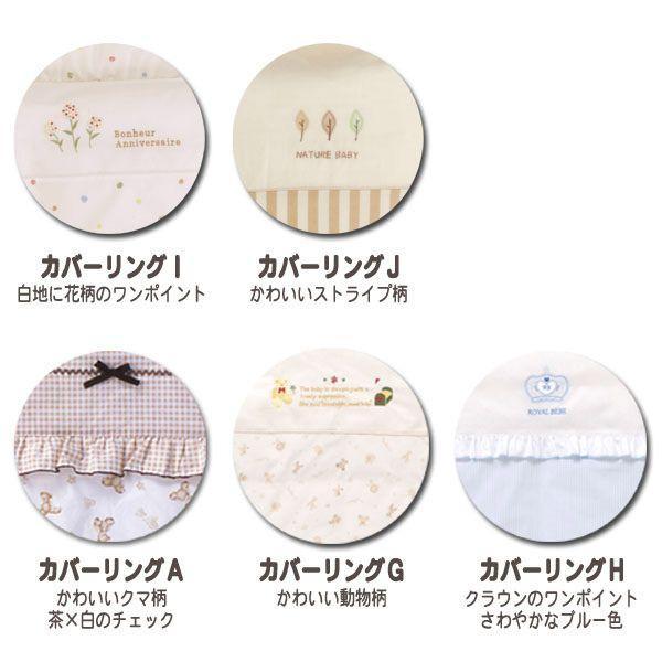 ベビー布団 ミニ布団用カバー 「ミニ 掛けカバーリング(洗い替え用)」 babybed