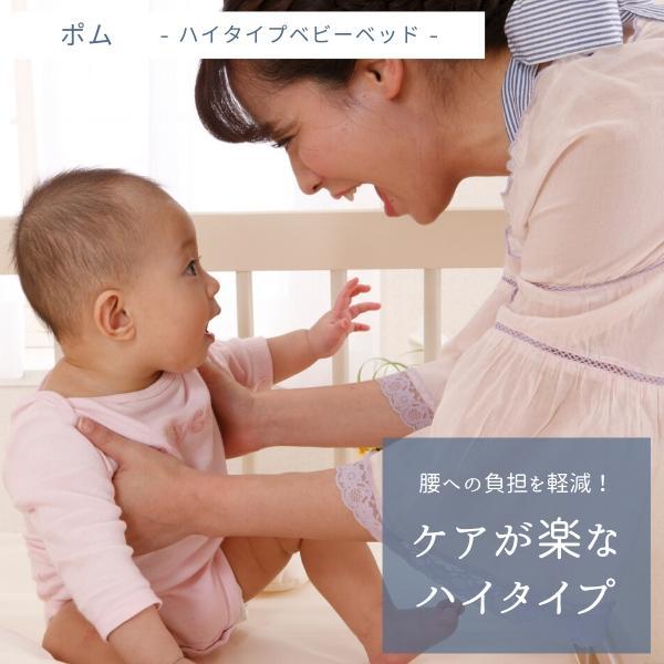 キンタロー ハイタイプ ベビーベッド ベビーベット 「ポム」お世話がしやすいハイタイプベッド|babybed|05