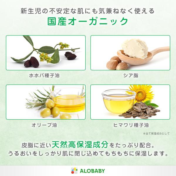 ベビーローション / アロベビー ミルクローション ベビー 赤ちゃん スキンケア  保湿 新生児 乾燥 ベビーオイル 乳液 ベビークリーム (公式)送料無料 babycresco 05