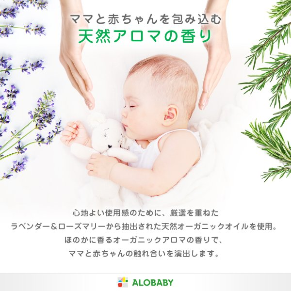 ベビーローション / アロベビー ミルクローション ベビー 赤ちゃん スキンケア  保湿 新生児 乾燥 ベビーオイル 乳液 ベビークリーム (公式)送料無料 babycresco 06