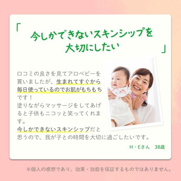 ベビーローション / アロベビー ミルクローション ベビー 赤ちゃん スキンケア  保湿 新生児 乾燥 ベビーオイル 乳液 ベビークリーム (公式)送料無料 babycresco 10