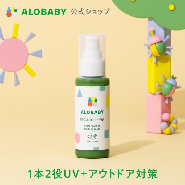 アロベビー UV&アウトドアミスト 赤ちゃん 日焼け止め UV 虫除け オーガニック 国産 無添加 ベビー 子供 ALOBABY 紫外線吸収剤 ディート 不使用|babycresco