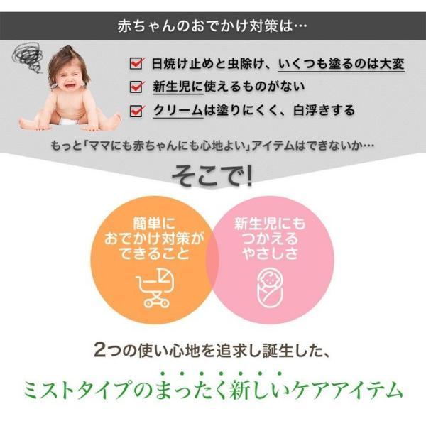 アロベビー UV&アウトドアミスト 赤ちゃん 日焼け止め UV 虫除け オーガニック 国産 無添加 ベビー 子供 ALOBABY 紫外線吸収剤 ディート 不使用|babycresco|05
