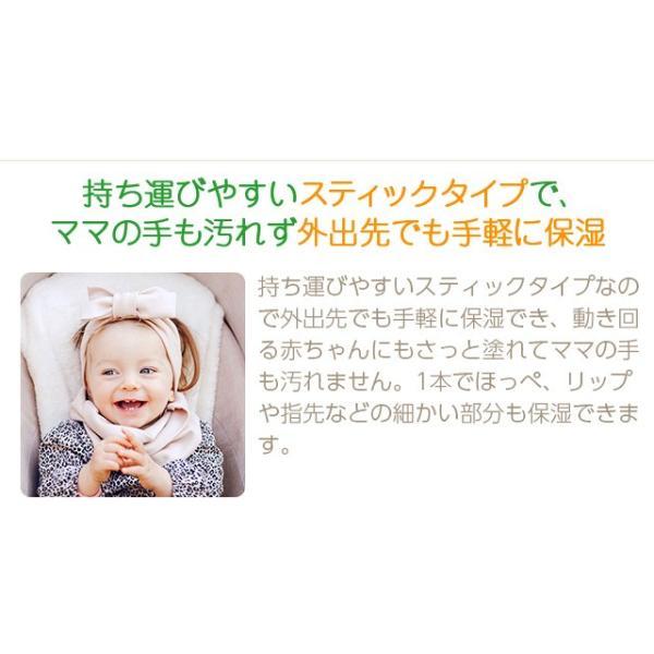 アロベビー ベビー バーム / 赤ちゃん 口 頬 肌荒れ 保湿 部分ケア 無添加 スティック ベビー 新生児 babycresco 03