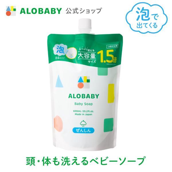 ベビーソープ / アロベビー  ベビーソープつめかえ用 ALOBABY 新生児から使える/ベビーウォッシュ/沐浴/国産/オーガニック (公式)送料無料|babycresco