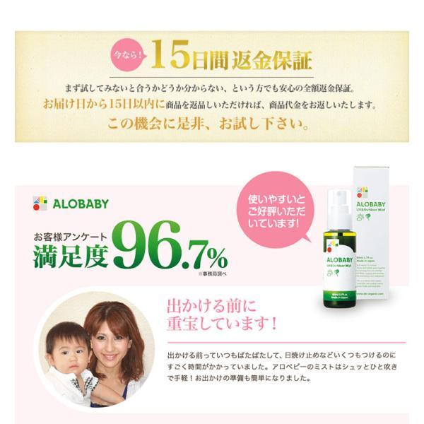 日焼け止め 虫除け / アロベビー UV&アウトドアミスト ビッグボトル 大容量 赤ちゃん 子供 オーガニック 無添加 ハーブ スプレー|babycresco|13