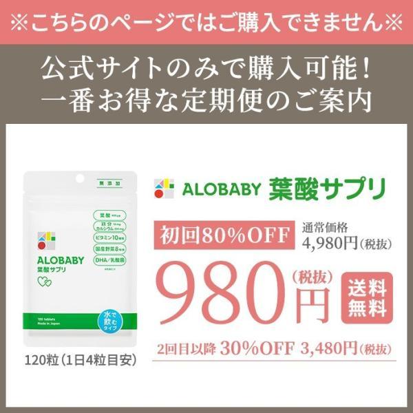 葉酸サプリ サプリメント / アロベビー 葉酸 サプリ 妊活 妊活中 鉄 DHA 男性 女性 妊娠 授乳 産後|babycresco|04