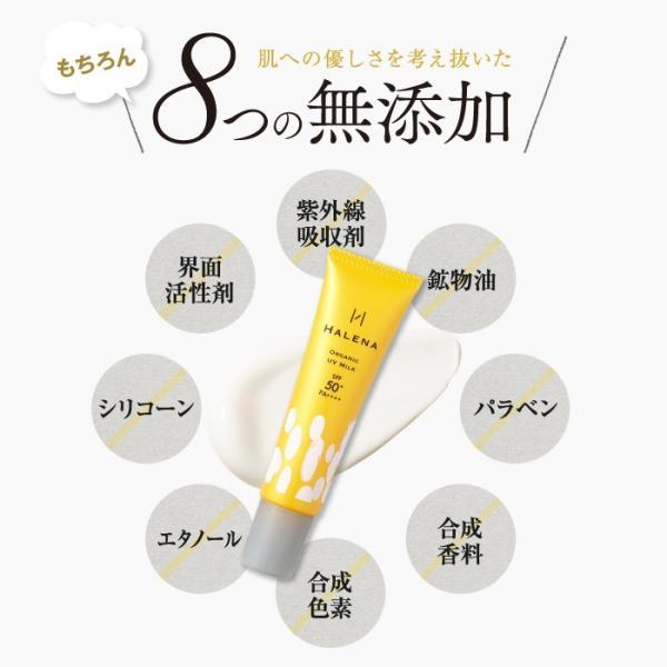 日焼け止め 敏感肌 石けんで落ちる / ハレナ オーガニック UVミルク / SPF50 無添加 低刺激 化粧 下地 顔 クリーム 美容液|babycresco|12
