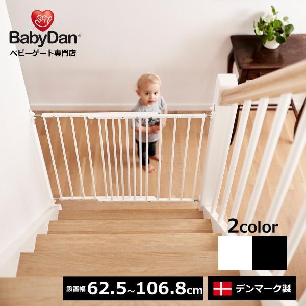 ベビーゲート 階段上に ベビーダン マルチダン(Multidan)セーフティーゲート 正規輸入品 デンマーク製|babydan