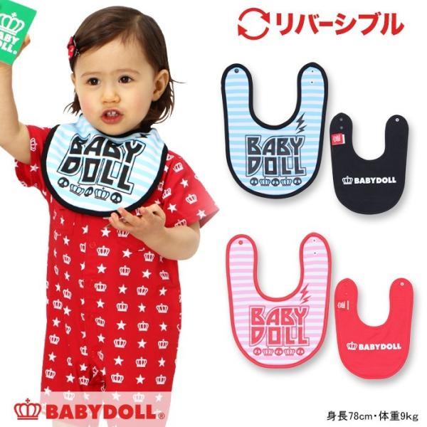 ベビードール BABYDOLL 子供服 リバーシブルスタイ よだれかけ (ROCK)-雑貨 ベビーサイズ-7333|babydoll-y