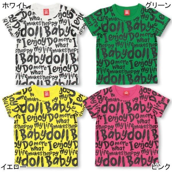 8/26まで60%OFF!限定SALE ベビードール BABYDOLL 子供服 親子ペア 総柄メッセージTシャツ ベビーサイズ キッズ-9003K|babydoll-y|02