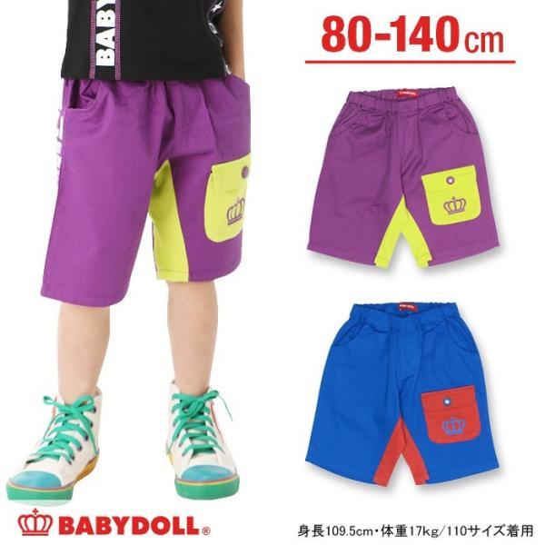 50%OFF SALE ベビードール BABYDOLL 子供服 前ポケットハーフパンツ 春 夏 男の子 女の子 ベビーサイズ キッズ-9535K|babydoll-y
