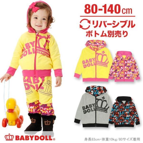 50%OFF SALE ベビードール BABYDOLL 子供服 リバーシブルジップパーカー ベビーサイズ キッズ-9990K|babydoll-y
