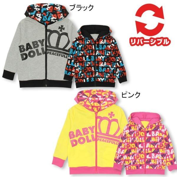 50%OFF SALE ベビードール BABYDOLL 子供服 リバーシブルジップパーカー ベビーサイズ キッズ-9990K|babydoll-y|02