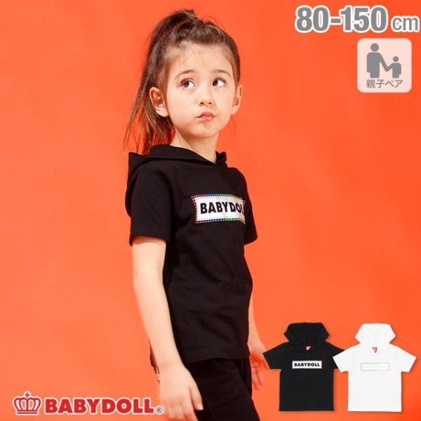 50%OFF SALE ベビードール BABYDOLL 子供服 親子お揃い フード付き Tシャツ (ボトム別売) 2177K キッズ 男の子 女の子|babydoll-y