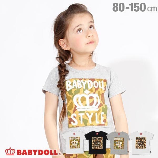10/23まで60%OFF!SALE ベビードール BABYDOLL 子供服 親子お揃い 総柄 貼付 Tシャツ 2253K(ボトム別売) キッズ 男の子 女の子|babydoll-y