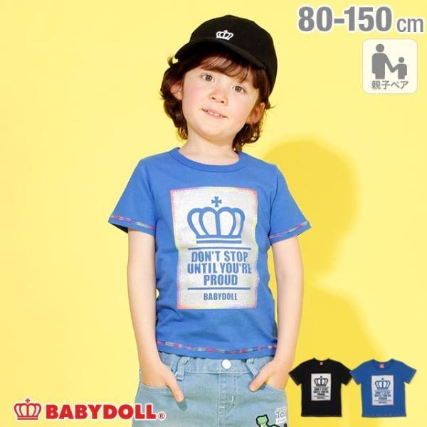 50%OFF SALE ベビードール BABYDOLL 子供服 親子お揃い レインボーステッチ Tシャツ 2268K キッズ 男の子 女の子 babydoll-y